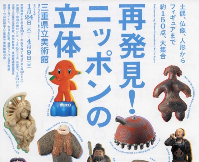 土偶、仏像、人形、フィギュアまで!日本における立体表現が大集合。
