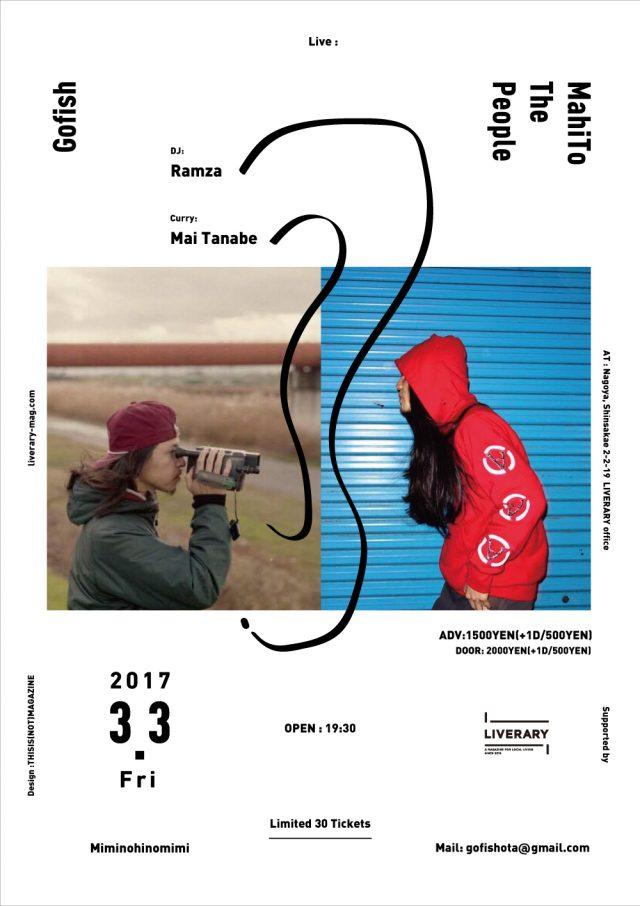 Gofishとマヒトゥ・ザ・ピーポーによるライブ企画がLIVERARYofficeにて開催。DJにRamza、カレー出店にダンサー・田辺舞も。