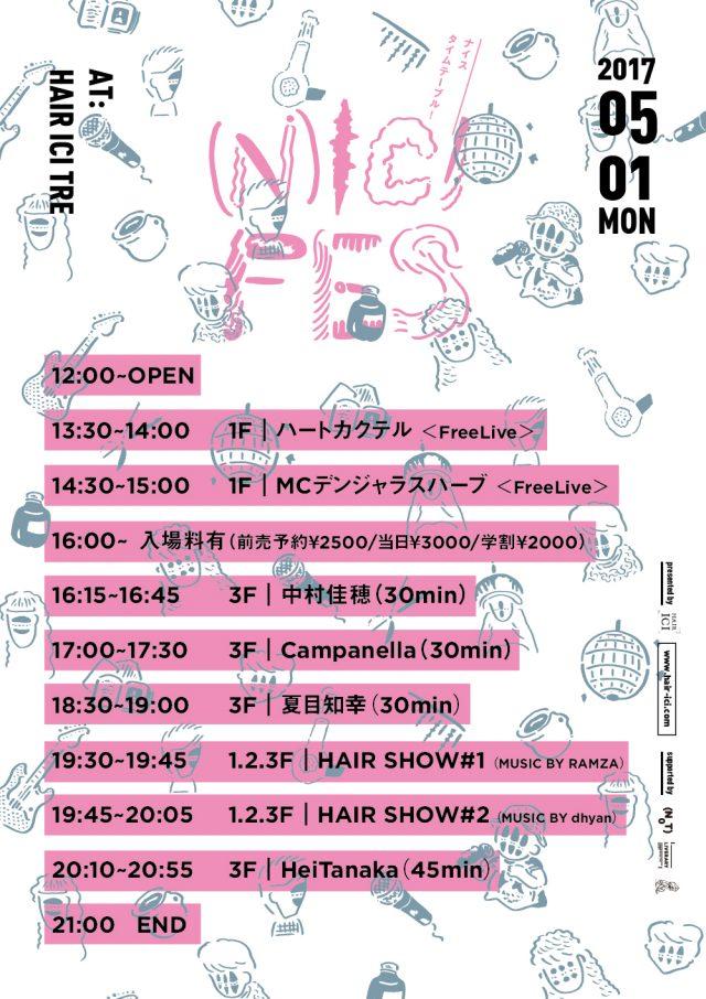 【更新|タイムテーブル発表!】シャムキャッツ・夏目知幸、HeiTanaka、Campanella、中村佳穂ら出演の会場が美容院の新型フェス「(N)ICI FES」いよいよ開催!
