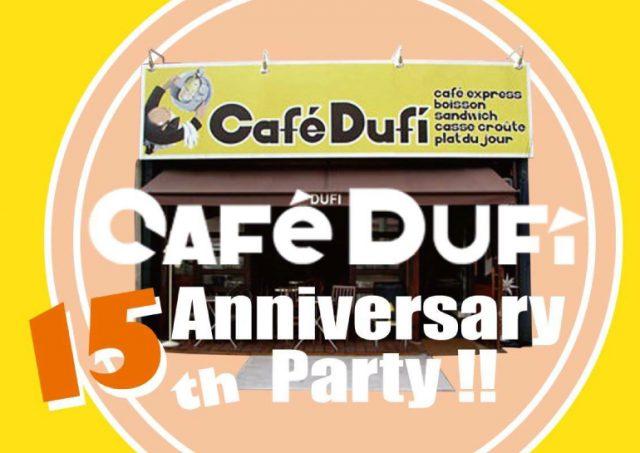 cafe DUFIが15周年記念イベントを開催。オーナー自らも参加する80's NEW WAVEをテーマにしたDJパーティーや、ICHIによるライブなど怒涛の4DAYS!