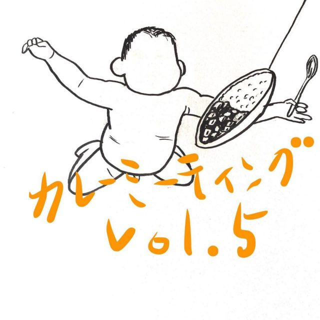 名古屋のカレー好き集合!「カレーミーティングvol.5」が開催。ゲスト出店に、四日市・カリー河、多治見・cafe NEUが登場。
