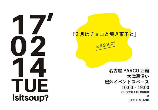 スープショップ「isitSoup?」が、バレンタインの1日だけパルコ西館に急遽限定オープン。