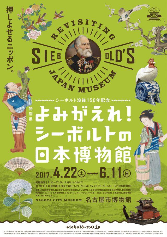 19世紀、ヨーロッパにアジアさい果ての国「ニッポン」を紹介した「日本博物館」を再現した展覧会が開催。