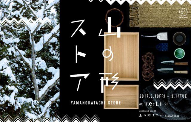 山形の暮らしを体感。「山の形ストア」が名古屋に期間限定オープン。郷土料理を味わえる山形ナイトやワークショップの開催も!