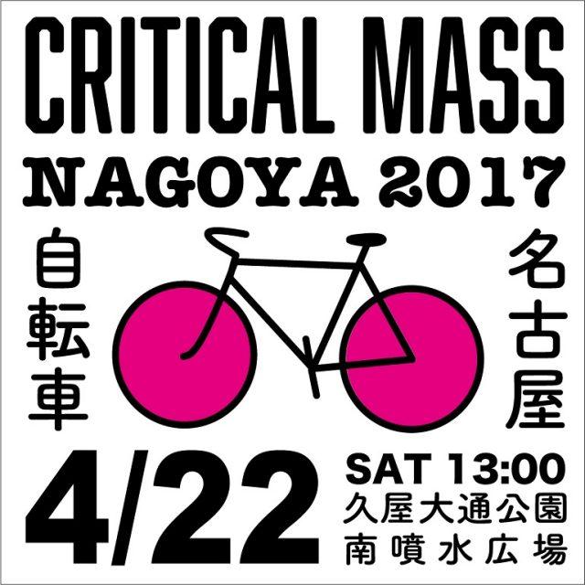 サイクリストがまちを走りながら、自転車の利用促進をアピールする「クリティカルマス名古屋」。アースデイに合わせて開催。