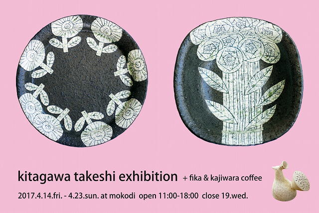 植物や動物の模様を描いた器が人気の陶芸家、北川タケシの展示会が開催。