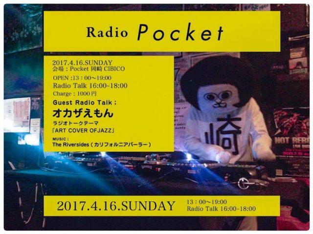 """岡崎シビコにて行われる、""""架空の館内放送""""をテーマとしたラジオトークイベント「RADIO POCKET」 。第2回目のゲストは、オカザえもん!"""
