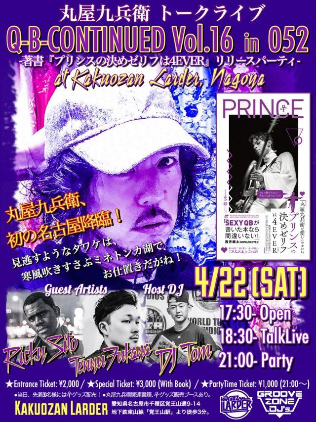 ブラックミュージック専門のWEBマガジン「bmr」編集長・丸屋九兵衛のトークライブがKAKUOZAN LARDERで開催。