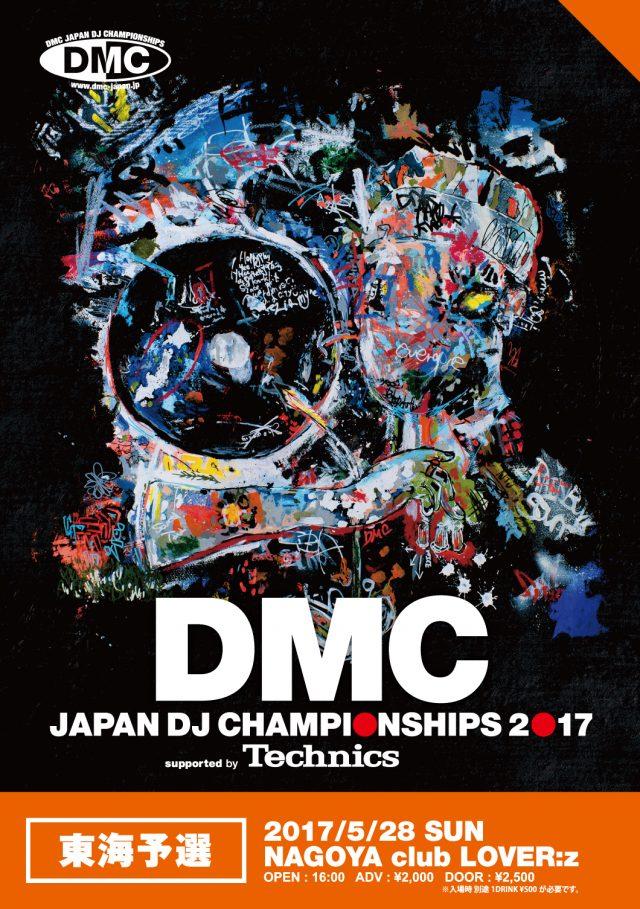 世界最大のDJコンペティション「DMC JAPAN DJ CHAMPIONSHIPS」東海予選開催。ゲストDJにDJ IZOH、ロベルト吉野らが出演。
