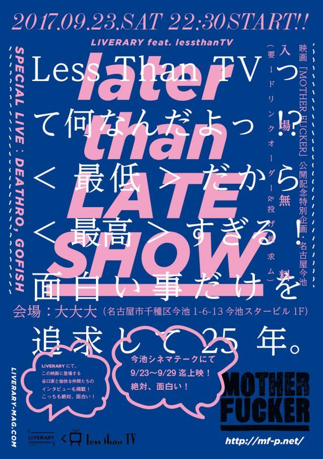 【更新】パンクレーベル「less than TV」と主宰者家族の日常を追ったドキュメンタリー映画『MOTHER FUCKER』。DEATHRO、Gofish出演の公開記念イベントが今池・大大大にて開催。