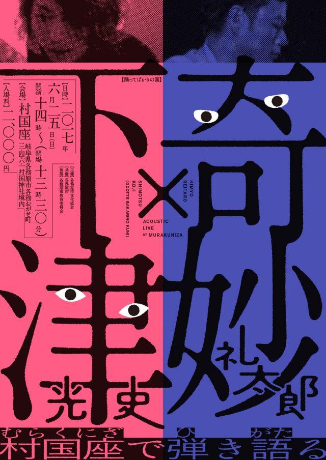 奇妙礼太郎、下津光史(踊ってばかりの国)2組によるアコースティックライブが、岐阜県各務原市・村国座にて開催。