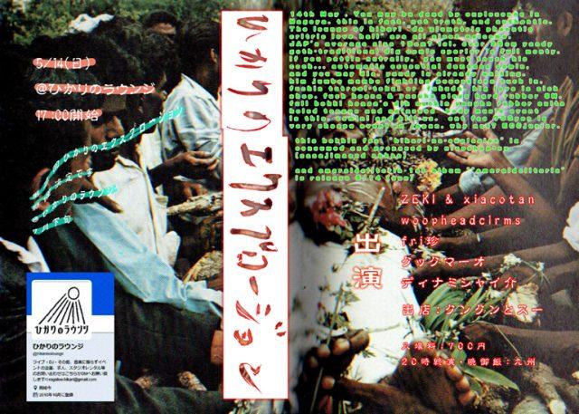 岡崎「ひかりのラウンジ」と大阪・天満「ナイスショップスー」が共同で企画する総合カルチャーイベント「ひかりのエクスプロージョン」が開催!