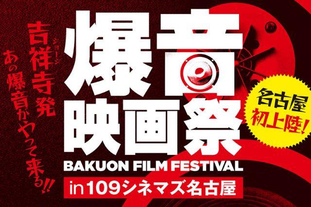 """あの伝説の""""爆音映画祭""""が名古屋へ初上陸!『ラ・ラ・ランド』『マッド・マックス 怒りのデスロード』『ブランキー・ジェット・シティ「VANISHING POINT」』など9作品を上映。"""