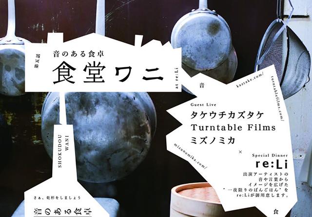 音楽と食を楽しむ一夜『食堂ワニ』第五話がre:Liで開催。タケウチカズタケ、Turntable Filmsらが出演。