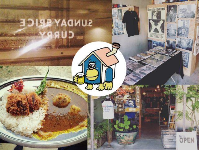 蒲郡のカレー店・SUNDAY SPICEと春日井のセレクトショップ・WELCOが、大須・ie goricoに一日限りの出張出店。