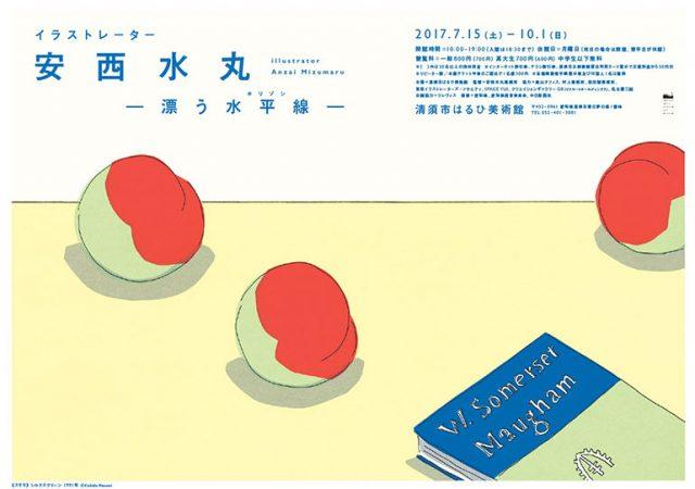 自由で洒脱、ユーモア溢れる作風が魅力のイラストレーター安西水丸の展覧会が開催。