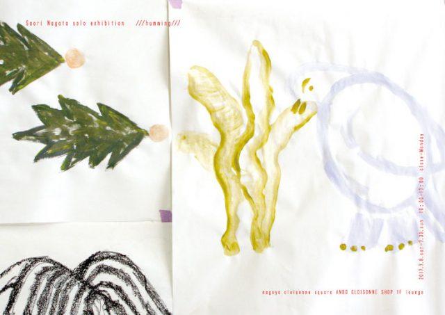 植物や動物の持つ不可思議で美しい形のリズムを表現する作家、長田沙央梨の個展が開催。