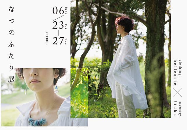 自然素材を扱うハンドメイド作家belleasieとitukaによる『なつのふたり展』がre:Liで開催。
