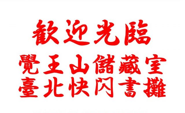 KAKUOZAN LARDERによるポップアップショップ「KIOSK」が台湾に出店!期間中、ハートカクテル、小池喬、THE TIC TACが出演するライブイベントも。