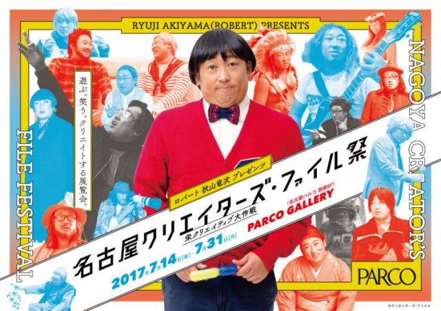 ロバート・秋山がさまざまなクリエイターに扮する人気企画「クリエイターズ・ファイル」大型展覧会が名古屋パルコに登場!