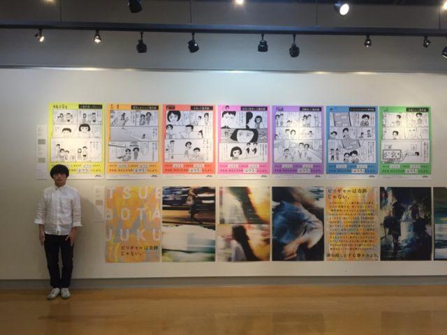 大橋裕之の漫画を起用し話題となった「愛知人権週間ポスター」が審査員に中島信也、森本千絵らを迎えた広告賞「AAA2017」でグランプリを受賞!栄・ナディアパークにて展示も。