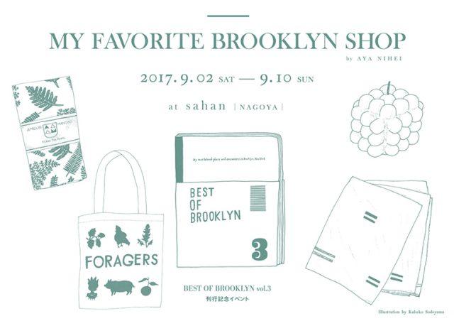 "『BEST OF BROOKLYN』の著者・仁平綾によるポップアップイベントが開催。""ブルックリンのインテリア""をコンセプトに買い付けたアイテムがずらり!"