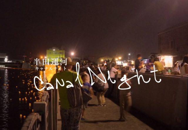 半田運河が幻想的な雰囲気に包まれるアートイベント『半田運河キャナルナイト』が開催。