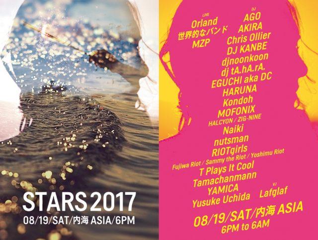 夏の風物詩的ビーチサイドパーティー「STARS」が内海にて4年ぶり復活開催!ゲストバンドにOrland、世界的なバンド、MZPが登場。