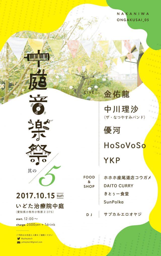 旧家の中庭で楽しむ「中庭音楽祭」が今回でラスト!? 金佑龍、中川理沙 (ザなつやすみバンド)、優河、HoSoVoSo、YKPら出演。
