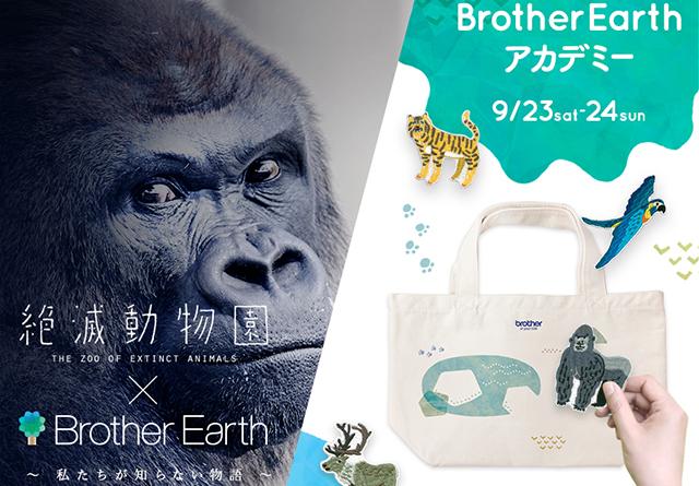 ゴリラもゾウもコアラも…動物園の人気者たちは皆、絶滅が危惧されている動物だった。<br/>絶滅危惧種をテーマにトートバッグを作るWS「Brother Earthアカデミー」が栄で開催。