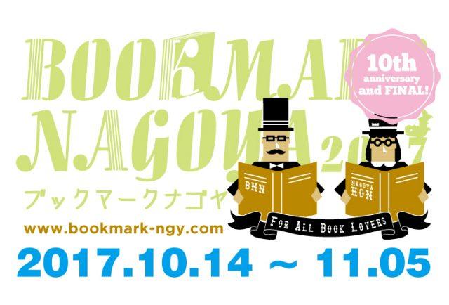 ブックマークナゴヤが今年で最終回。Bose×かせきさいだぁ、柴崎友香らのトークや古本市などイベントが盛りだくさん!