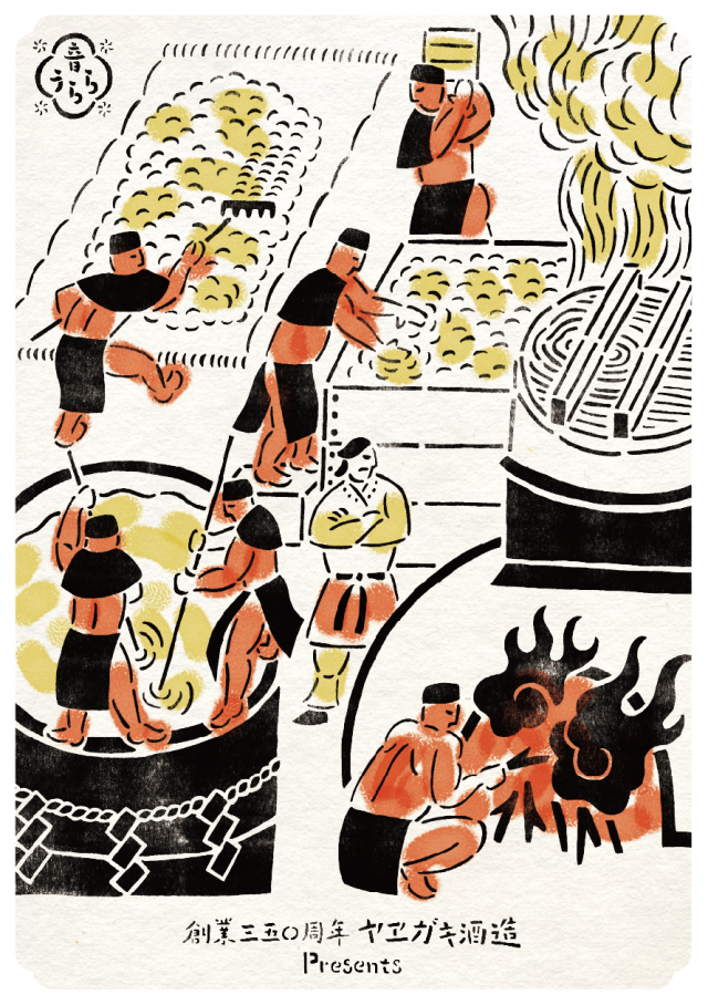 創業350年、姫路の酒蔵・ヤヱガキ酒造主催「音うらら」第4弾に奇妙礼太郎が出演!大垣市のシェアビル「STUDIO3」にて。