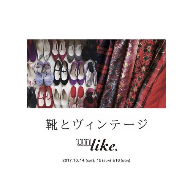 東京発のシューズブランド・Sellenatelaと、セレクトショップ・unlike.が提案するイベント「靴とヴィンテージ」が開催。