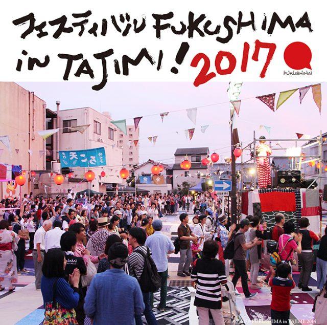 「フェスティバルFUKUSHIMA in TAJIMI」が3年ぶりに開催。大友良英、長見順、 珍しいキノコ舞踊団らおなじみのメンバーに加え、愛知からALKDO、OBRIGARRD & GIANT STEPSも。