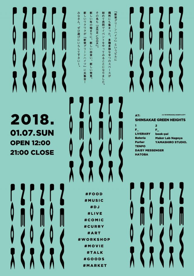 【更新】新栄グリーンハイツでジャンルレスな新春イベント開催。マーケット、WS、カレーミーティング、山下陽光のトークショウ、大橋裕之の似顔絵屋さんも!