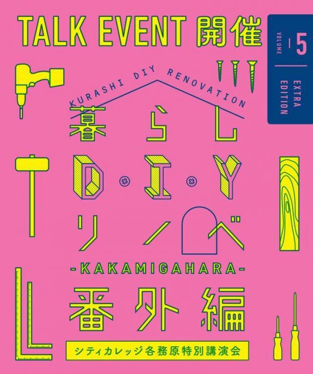 """「暮らしを作る新しい公共」をテーマとしたトークイベントが岐阜・各務原市で開催。ゲストは、カスタマイズ賃貸や大家の育成など、""""新しい暮らし""""を創造してきた青木純。"""