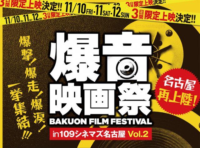 """あの伝説の""""爆音映画祭""""が再び!『ベイビー・ドライバー』『ゼロ・グラビティ』『キック・アス』など9作品を上映。"""