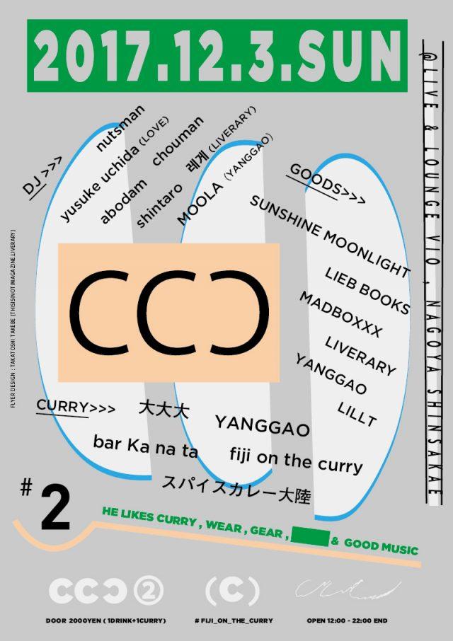 カレー×グッズ×音楽の複合イベント「カッコカリー#2」が開催。大阪からスパイスカレー大陸、SUNSHINE MOONLIGHTも出張出店!