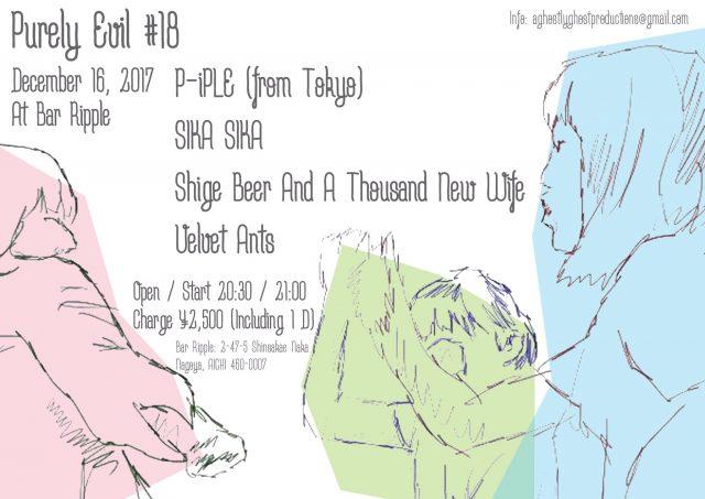 東京発ガールズ・ノーウェイヴ・パンクバンド、P-iPLE来名GIG。共演に、SIKASIKA、Shige Beer And A Thousand New Wife、Velvet Ants。