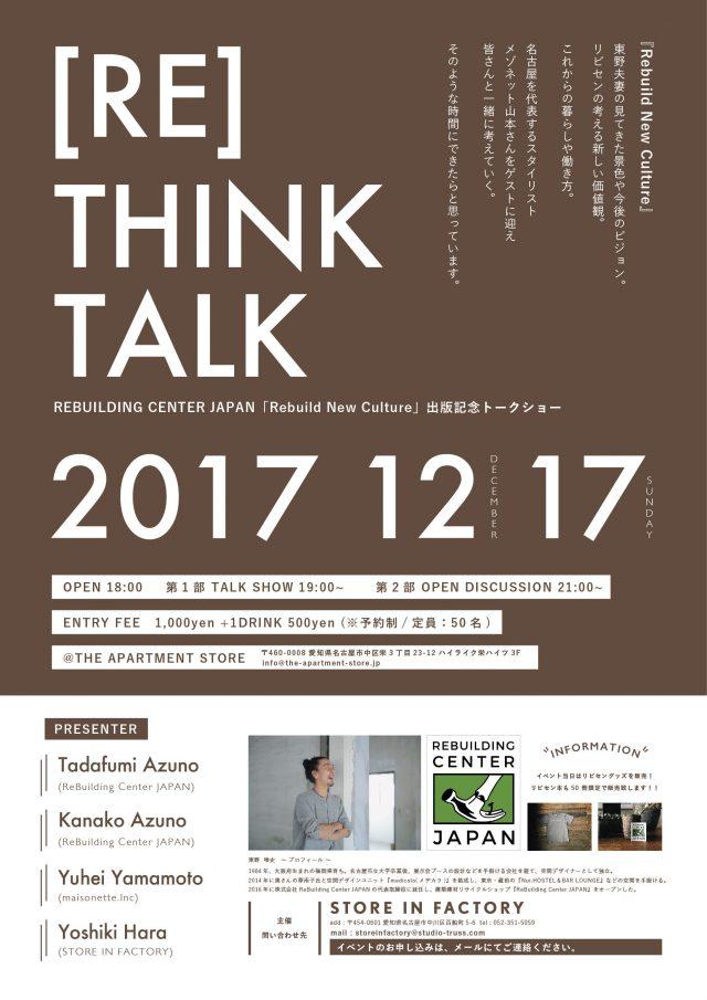 STORE IN FACTORYが7周年記念トーク・ディスカッションイベントを開催。ゲストにリビセンの東野唯史・華南子夫妻、maisonette.Inc代表・山本雄平が登場。
