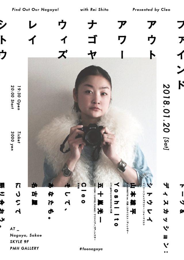 ファッション/カルチャーから考える名古屋論。国内外で活躍してきたストリート・フォトグラファー、シトウレイをゲストに迎え、名古屋在住クリエイターらによるトーク&ディスカッションが開催。