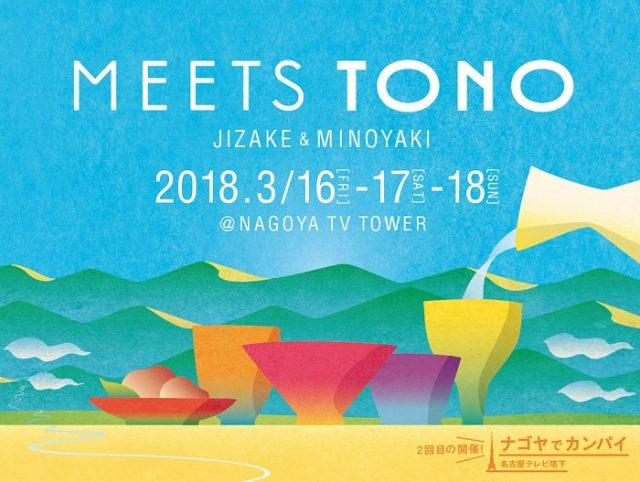 岐阜・東濃エリアの10蔵の地酒を飲み比べ。「MEETS TONO」がテレビ塔下で再び開催!