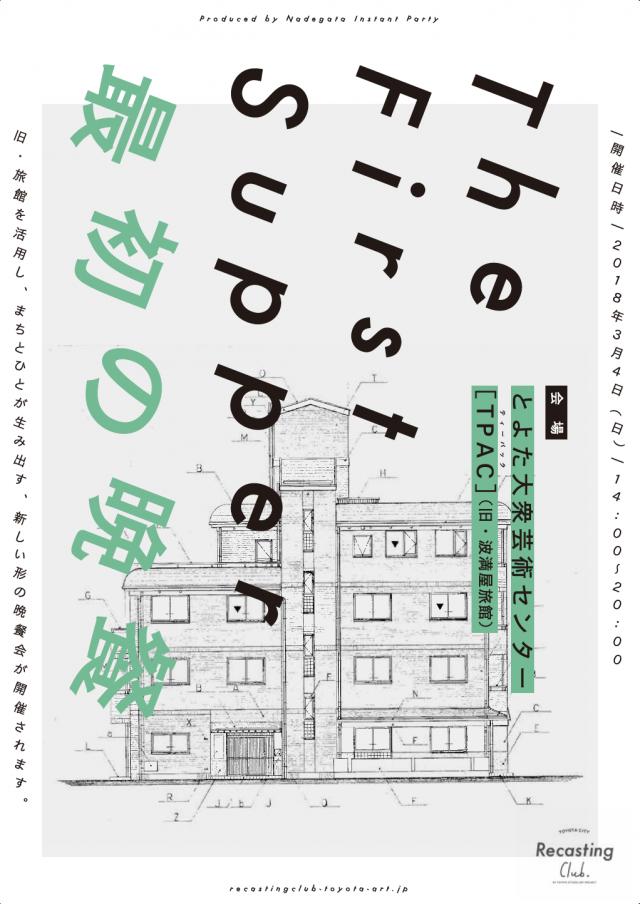 豊田市で始動した新たなアートプロジェクト「Recasting Club」第二弾企画は、旧・旅館を利活用した晩餐会!? 食や身体をテーマとしたワークショップも。