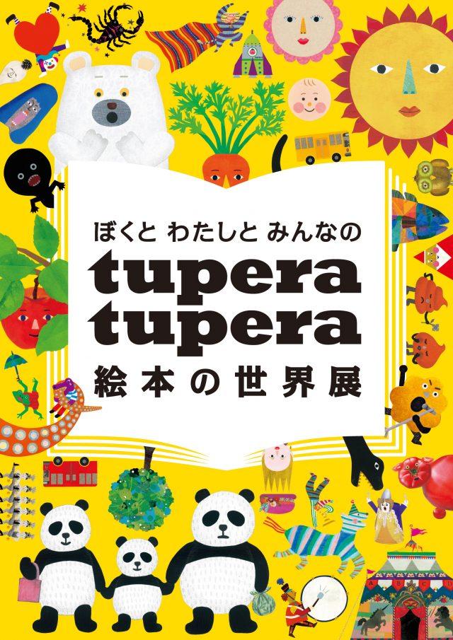 人気絵本『しろくまのパンツ』『パンダ銭湯』や、NHKの教育番組「ノージーのひらめき工房」のアートディレクションでも知られる、tupera tuperaのはじめての大規模巡回展が開催。