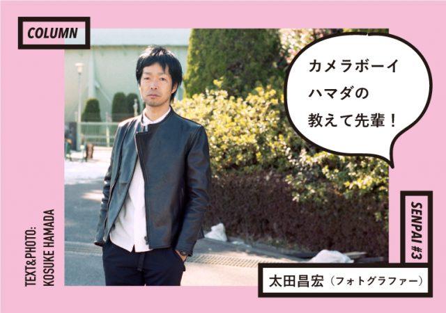 カメラボーイ・ハマダの教えて先輩!<br> vol.3 太田昌宏(フォトグラファー)