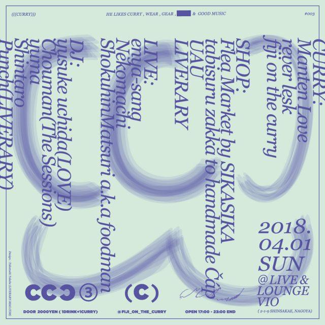 カレー×物販×音楽複合イベント「カッコカリー」第3回開催。トリッピン・スパイス、リバレスクらによるカレー出店、食品まつり、enya-sangらのライブも!
