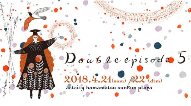 人気クリエイター70組が全国から集結するマーケットイベント「DOUBLE Episode5」が浜松で開催。アンサリー、jizue、土岐麻子らによるライブも。