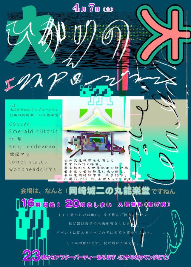 ひかりのラウンジ×ナイスショップスーによる総合カルチャーイベント「大ひかりのエクスプロージョン」が岡崎城二の丸能楽堂で開催。Nozomu Matsumoto、kenji exilevevo、CVNらが登場。