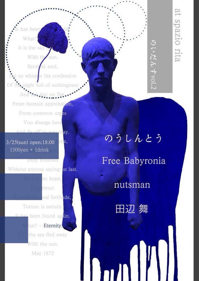 spazio ritaにて音楽&ダンス&フードイベントが開催。のうしんとう、Free Babyronia、nutsman、ダンサー・田辺舞が共演。