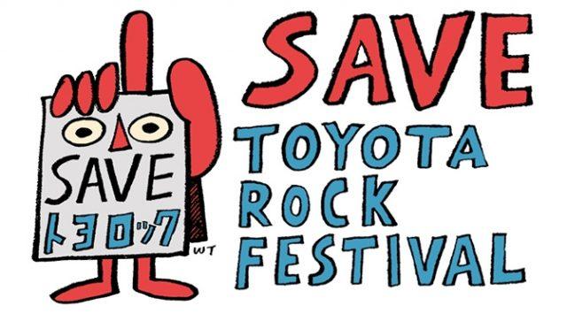 昨年台風被害により大打撃を受けた無料フェス、トヨロックを続けるための「SAVEトヨロックGIG!!!」開催。TURTLE ISLAND、T字路s、刃頭ら10組が旧・豊田東高校武道場でライブ!